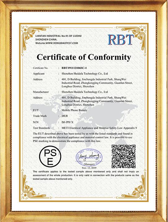 PSE Phone Battery Certificate
